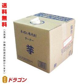【送料無料】櫻の郷 芋 限定25度 18L キュービーテナー 芋焼酎 櫻の郷醸造 大容量 業務用 BIB