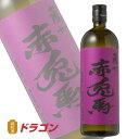【数量限定】紫の赤兎馬(せきとば)【箱なし】25度 720ml 濱田酒造 【芋焼酎】