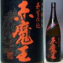 赤魔王 赤芋仕込み 25度 1800ml櫻の郷醸造【本格芋焼酎】あかまおう 1.8L