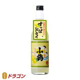 小鶴 サワー専用 ゆずレモン 600ml 25% リキュール 小正醸造