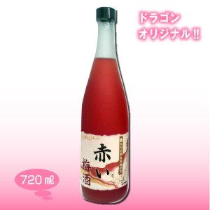赤い梅酒 12度 720ml ドラゴンオリジナル 中田食品 ナカタ