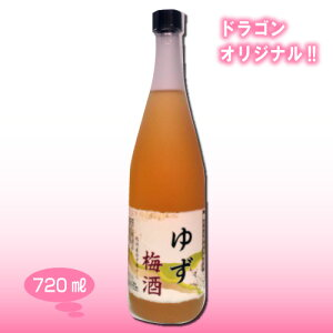 ゆず梅酒 12度 720ml ドラゴンオリジナル 中田食品 ナカタ