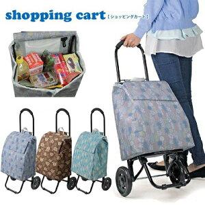 ショッピングカート キャリーケース トランクケース 保冷機能有り 2輪 北欧柄 折り畳み式 買い物入れ おしゃれ グレー ダークブラウン グリーン お買い物に便利な持ち運ぶカート 母の日ギ