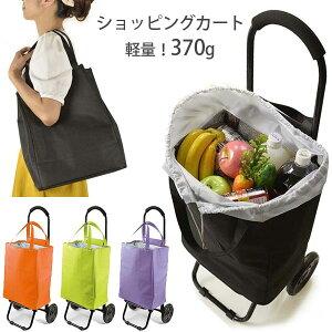 ショッピングカート キャリーケース トランクケース 保冷機能有り 2輪 折り畳み式 買い物入れ おしゃれ ブラック オレンジ パープル ライトグリーン 母の日ギフト プレゼント 実用的