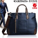 ビジネスバッグ ネイビー 豊岡製鞄 メンズ 送料無料日本のカバンの産地豊岡にて職人が真心をこめて大切に作り上げた出来る男の大人トレンド鞄【日本製】上品なソフト合皮を使用したビジネスバック