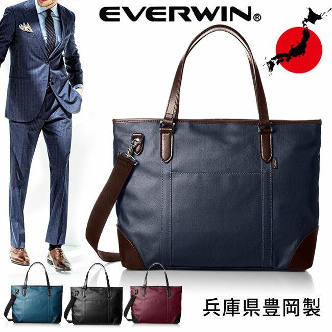 トートバッグ メンズ ブランド 日本製 ビジネス 2way おしゃれ 軽量 防水バッグ 撥水加工 ネイビー ブラック ブルー ワイン 送料無料 豊岡製鞄 EVERWIN エバウィン