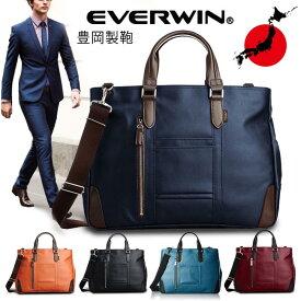 ビジネスバッグ メンズ ブランド 日本製 軽量 豊岡製鞄 マチ拡張 B4サイズ対応 自立型日本鞄の産地豊岡にて一流の革職人が真心をこめて大切に作り上げた絶品鞄 ギフト