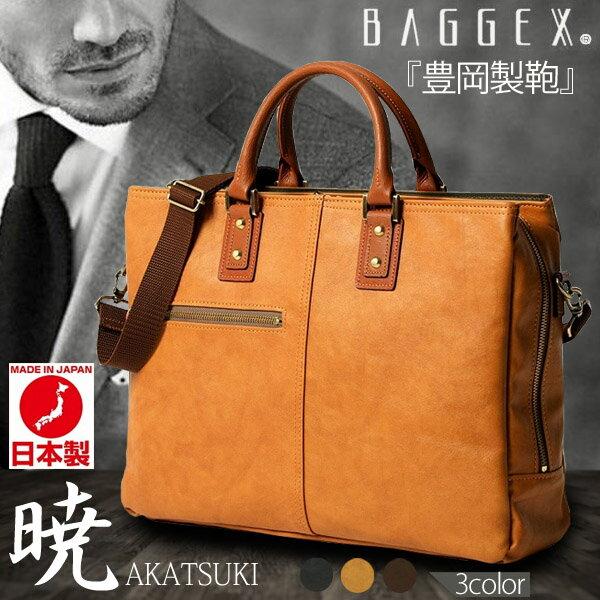 ビジネスバッグ メンズ 送料無料【日本製】【BAGGEX】暁(あかつき) ブリーフバッグ3層式 内装は2つのサブルームを装備ダークブラウン・キャメル・ブラック ネイビー
