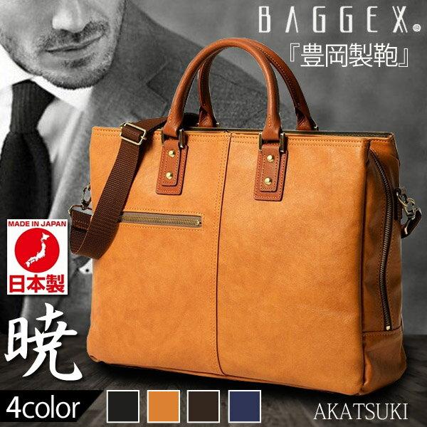 ビジネスバッグ メンズ 送料無料 日本製【BAGGEX】暁(あかつき) ブリーフバッグ3層式 内装は2つのサブルームを装備ダークブラウン キャメル ブラック ネイビー