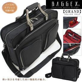 ビジネスバッグ ブリーフケース メンズ 出張対応 PC、タブレット収納可 重厚感あるハンドルと高い機能性が魅力 ビジネストラベル ブランド BAGGEX バジェックス 送料無料