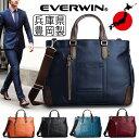 ビジネスバッグ 豊岡製鞄 軽量 メンズ ブランド 日本製 国産ブリーフケース メンズバッグ 自立型 B4書類対応 ショルダ…