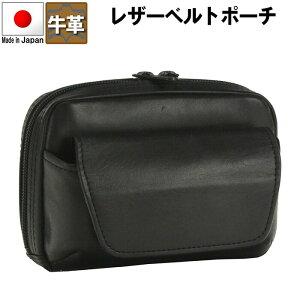 ベルトポーチ メンズ 送料無料ベルトポーチ ウエストバッグ 本革 レザー 平野鞄 日本製 小物入れ ポーチ 男性用