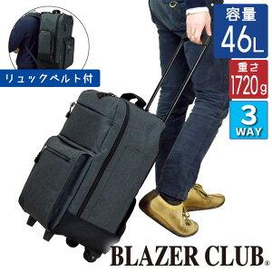 キャリーケース メンズ 送料無料BLAZER CLUB ブレザークラブ キャリーバッグ リュックキャリー リュック 旅行 出張 トラベル 大容量 軽量 3way 男女兼用 紳士 男性用
