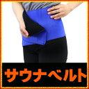 【送料無料】 サウナベルト 発汗 お腹周り ウエストサウナ効果で発汗効果抜群 腹巻 ブルー ブラック