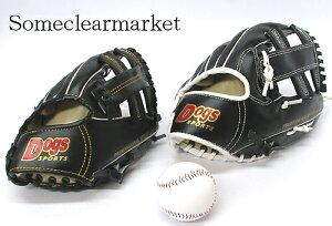 グローブ ミット 野球 軟式 3点セット ボール付きグローブ成人用&子供用&ボール付き【RCP】