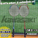 即発送可 バドミントン ラケット ばどみんとんカワサキ kawasaki かわさきラケット2本 シャフト2個 カバー付6点セ…