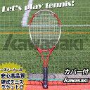 硬式テニスラケット 即発送可能 テニス ラケット 硬式用 カワサキ KAWASAKI kawasaki製 ショルダーケース付成人用 …