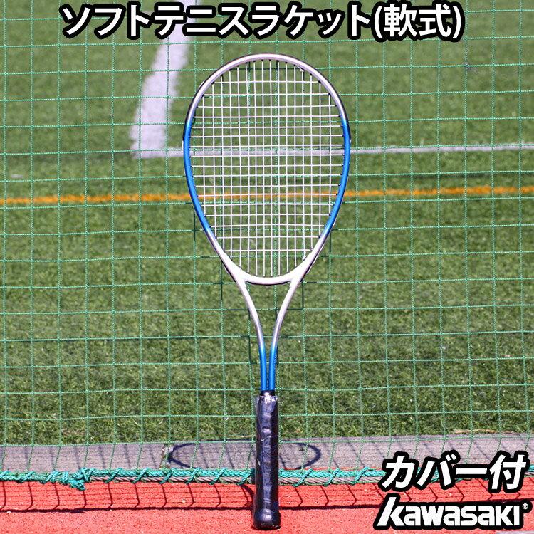 ソフトテニスラケット 軟式 テニスラケットカワサキ KAWASAKI kawasaki 前衛 後衛初心者向けラケット テニス部 ジュニアテニスクラブ テニス教室成人 高校生 中学生 小学生 部活 練習用 ブルー ホワイト 送料無料 あす楽