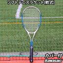 ソフトテニスラケット 軟式 テニスラケットカワサキ KAWASAKI kawasaki 前衛 後衛初心者向けラケット テニス部 ジュニ…
