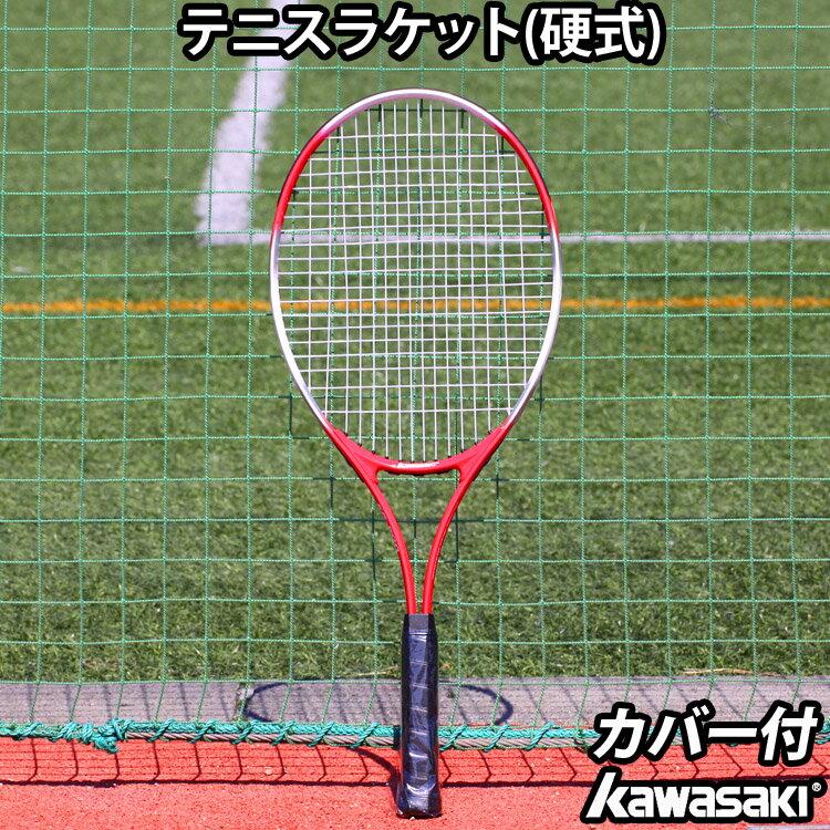 硬式テニスラケット カワサキ KAWASAKI kawasaki 前衛 後衛初心者向けラケット テニス部 ジュニアテニスクラブ テニス教室成人 高校生 中学生 小学生 部活 練習用 レッド ホワイト 送料無料 あす楽