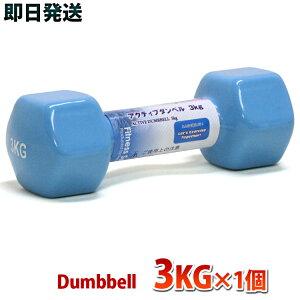 ダンベル リハビリ 3kg 1個 ブルー二の腕 上腕をスリムにシェイプアップダイエット安全性を重要視した六角仕様だから転がらない