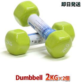 ダンベル 2kg 2個 レディース用 グリーン二の腕 上腕をスリムにシェイプアップダイエット安全性を重要視した六角仕様だから転がらない