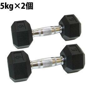 ダンベル 5kg 2個 両腕用一体型接続タイプだから音が出ない!安全性を重要視しました六角仕様!