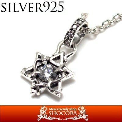シルバーネックレス キュービックジルコニア×ヘキサグラム(六芒星)モチーフ シルバーペンダント シルバー925