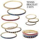 テニスブレスレット 3点セット イタリアファッション ストーンブレスレットカジュアルにフォーマルにも◎イタリアファ…