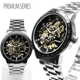 男性 腕時計 自動巻き 送料無料ハーフスケルトン自動巻き腕時計