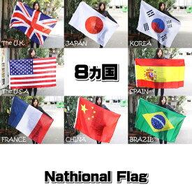 アウトレット 訳あり 訳有り 国旗 ビッグサイズ 日本 イギリス アメリカ韓国 スペイン 中国 フランス ブラジルヤマトメール便発送可