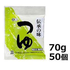 【正田醤油】ストレートつゆT70g小袋×50個