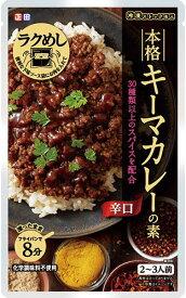 【正田醤油】冷凍ストック名人本格キーマカレーの素