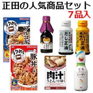 【正田醤油】【送料無料】正田の人気商品セット7品入り