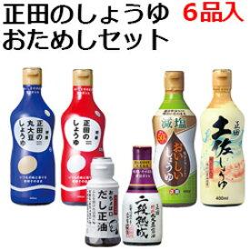 【送料無料】【正田醤油】正田のしょうゆ おためしセット