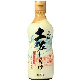 【正田醤油】土佐しょうゆ400ml密封ボトル