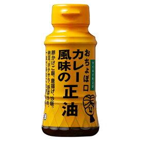 【正田醤油】おちょぼ口カレー風味の正油R150mlペットボトル