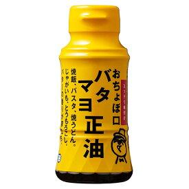 【正田醤油】おちょぼ口バタマヨ正油R 150mlペットボトル