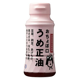 【正田醤油】おちょぼ口うめ正油R150mlペットボトル