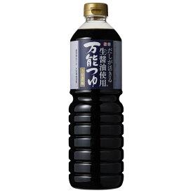 【正田醤油】生醤油使用万能つゆ1Lペットボトル