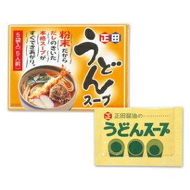 【正田醤油】粉末うどんスープ 10g×5袋