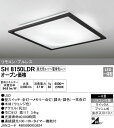 SH8150LDRオーデリックLED昼光色〜電球色ワンタッチ取付