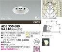 ADE550689コイズミ白熱ダウンライト電気工事必要埋込穴100Φ