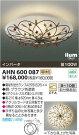 AHN600087コイズミ電球色蛍光灯シーリングライトコイズミ超特価品照明器具激安