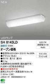 SH8143LDオーデリックLEDキッチン用シーリングワンタッチ取付