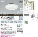 AD37134LコイズミLEDダウンライト電気工事必要白熱球100W相当の明るさ埋込穴100Φ