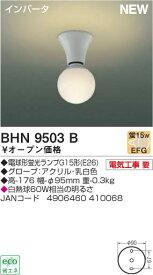BHN9503Bコイズミ小型シーリング(電球色)電気工事必要