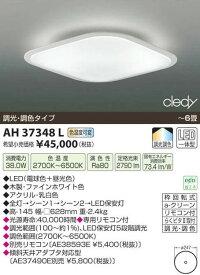 AH37348Lコイズミ照明LEDシーリングライトワンタッチ取付