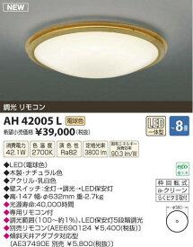 AH42005Lコイズミ照明LEDシーリングライトワンタッチ取付
