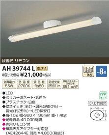 AH39744L コイズミ照明LED シーリングライトワンタッチ取付 LEDシーリングライト